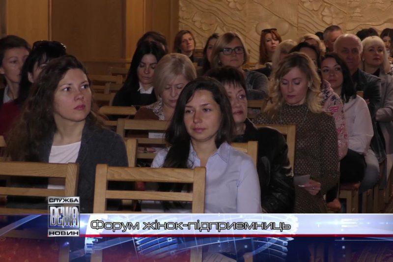 Івано-франківські бізнес-леді зустрілися на форумі для жінок-підприємниць (ВІДЕО)