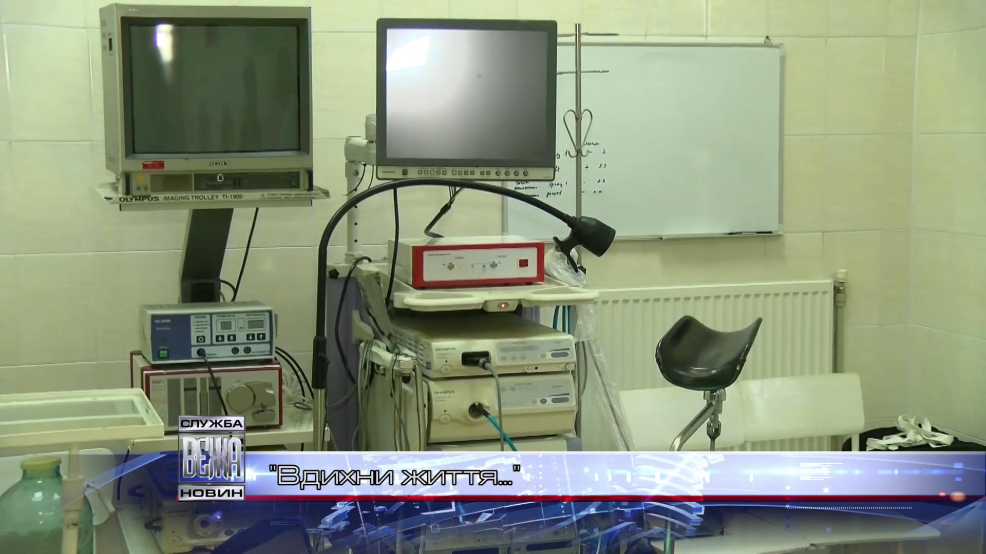 Коломийські активісти збирають кошти для придбання сучасного апарату ШВЛ у місцеву лікарню[04-09-03]