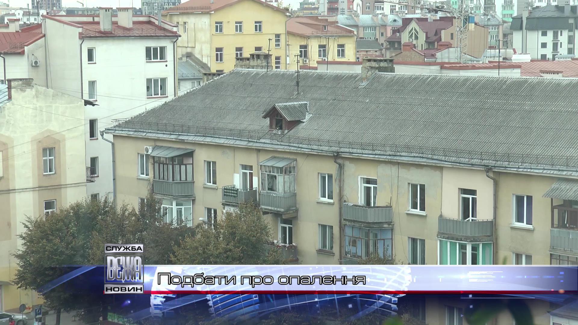 Комунальники закликали мешканців верхніх поверхів видалити повітря з системи опалення[21-11-01]