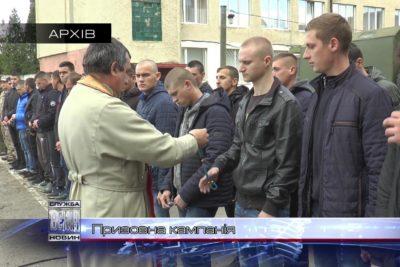 На Прикарпатті призовники масово не з'являються до військових комісаріатів (ВІДЕО)
