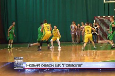 На старті - новий баскетбольний сезон у Вищій лізі (ВІДЕО)