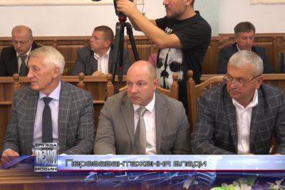 Новий порядок затвердження на посаду держслужбовців обговорили на Прикарпатті (ВІДЕО)