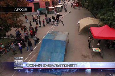 Осінь в Івано-Франквську обіцяє низку  заходів з фізичної культури і спорту (ВІДЕО)