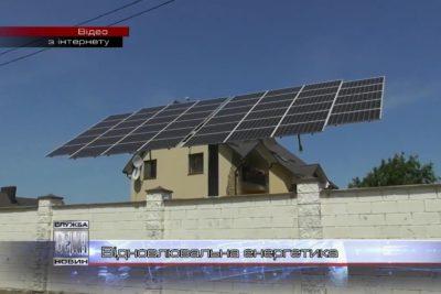 Понад 1000 сонячних електростанцій діють на Прикарпатті (ВІДЕО)
