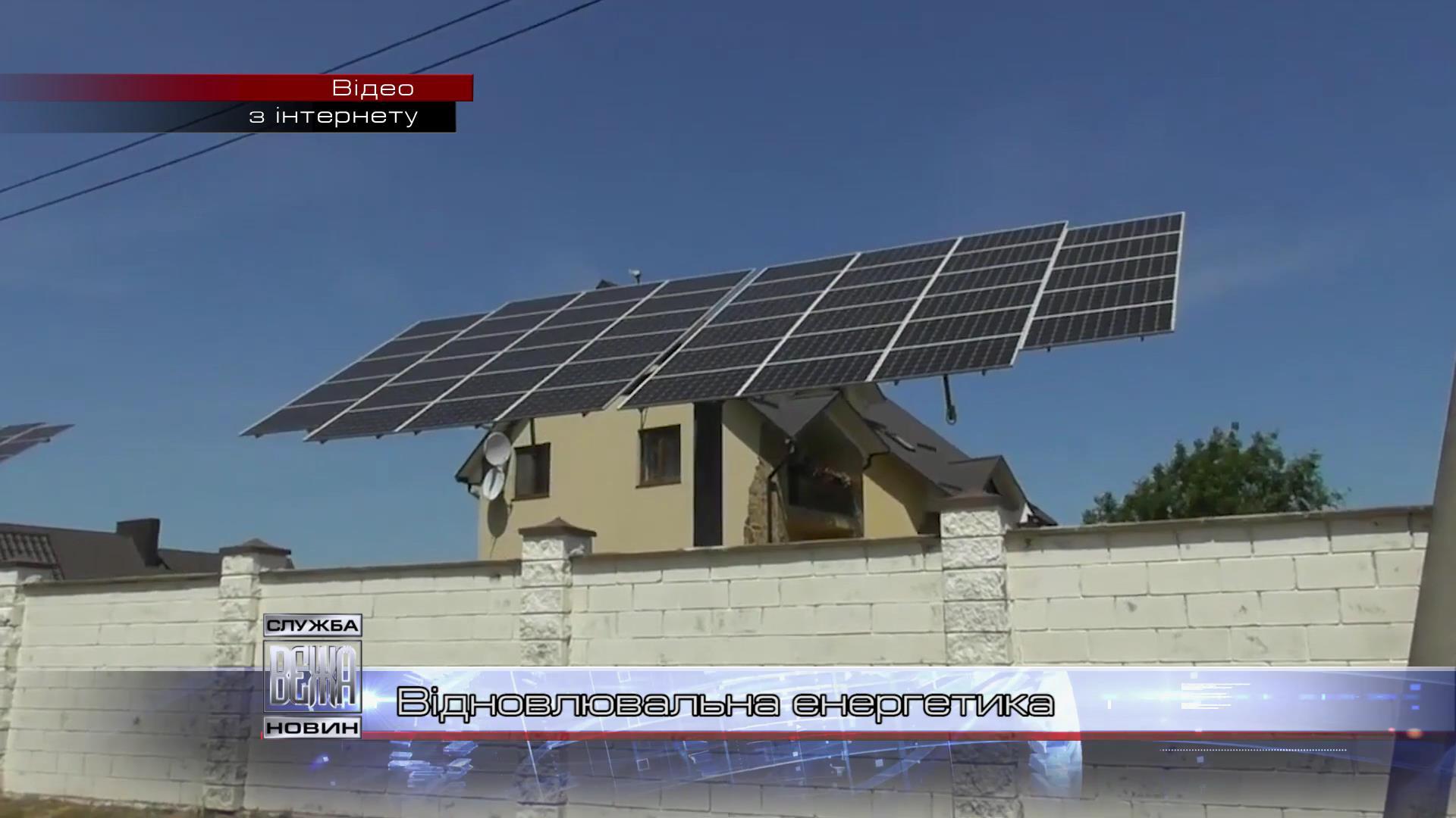 Понад 1000 сонячних електростанцій діють на Прикарпатті[19-08-55]