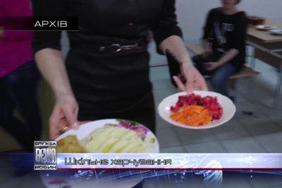 В закладах освіти Івано-Франківська змінюють систему харчування (ВІДЕО)