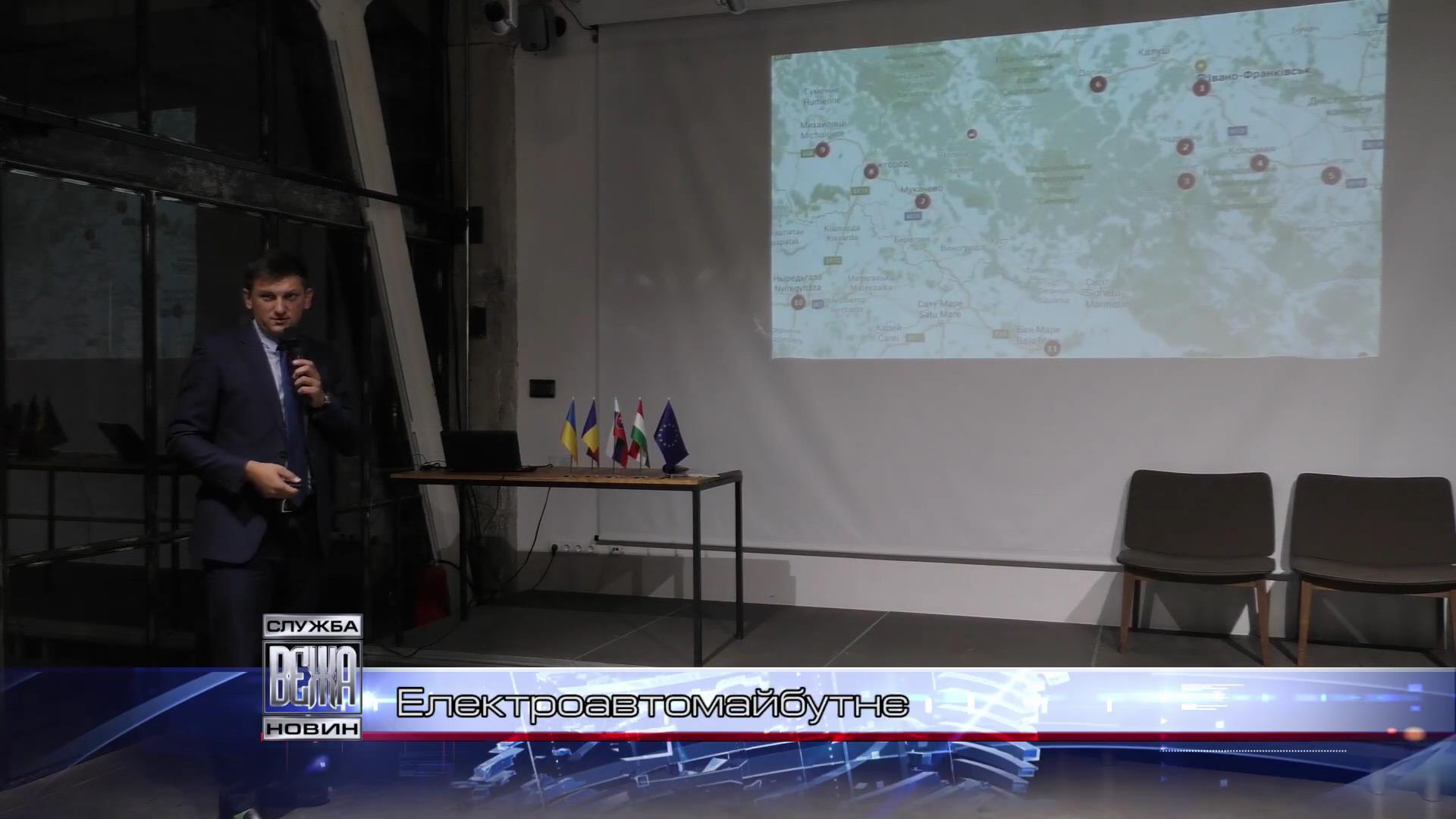 Три електроавторозаправки додатково облаштують в Івано-Франківську[19-09-21]