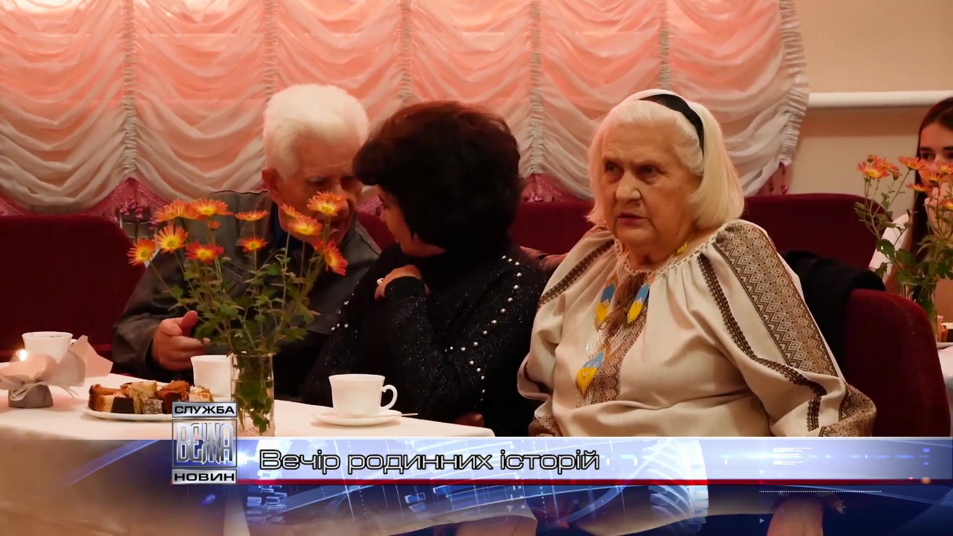 У Бурштині влаштували Вечір родинних історій[04-09-11]