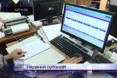 У Департаменті соцполітики розпочали надання субсидій іванофранківцям (ВІДЕО)
