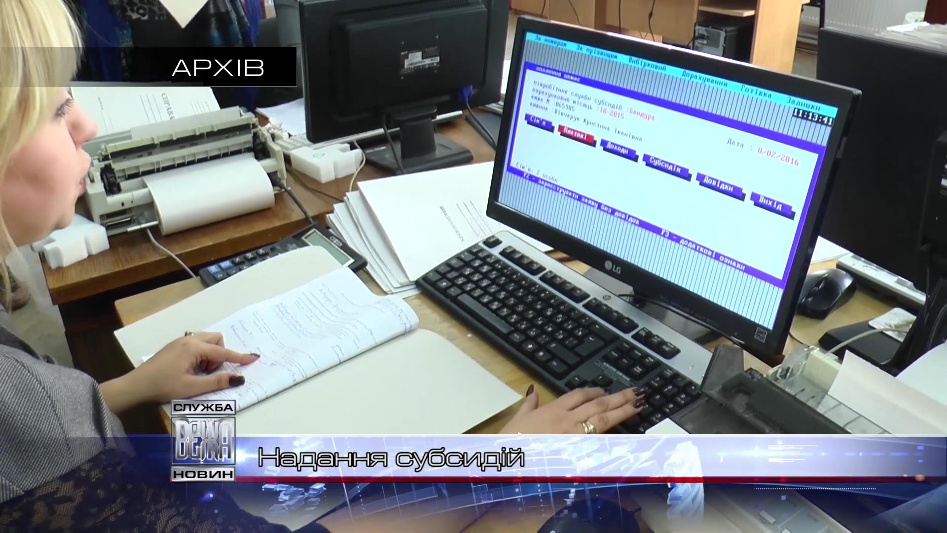 У Департаменті соцполітики розпочали надання субсидій іванофранківцям[19-09-29]