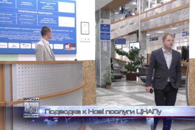 В Івано-Франківську ЦНАПі відкрили пункт оформлення водійських посвідчень (ВІДЕО)