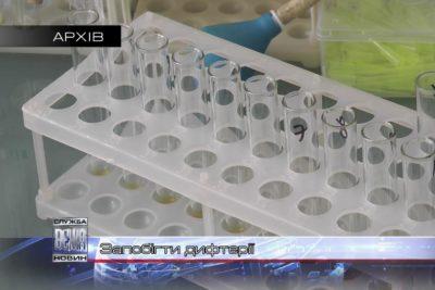 В Івано-Франківську медикам не вистачає протидифтерійної сироватки (ВІДЕО)