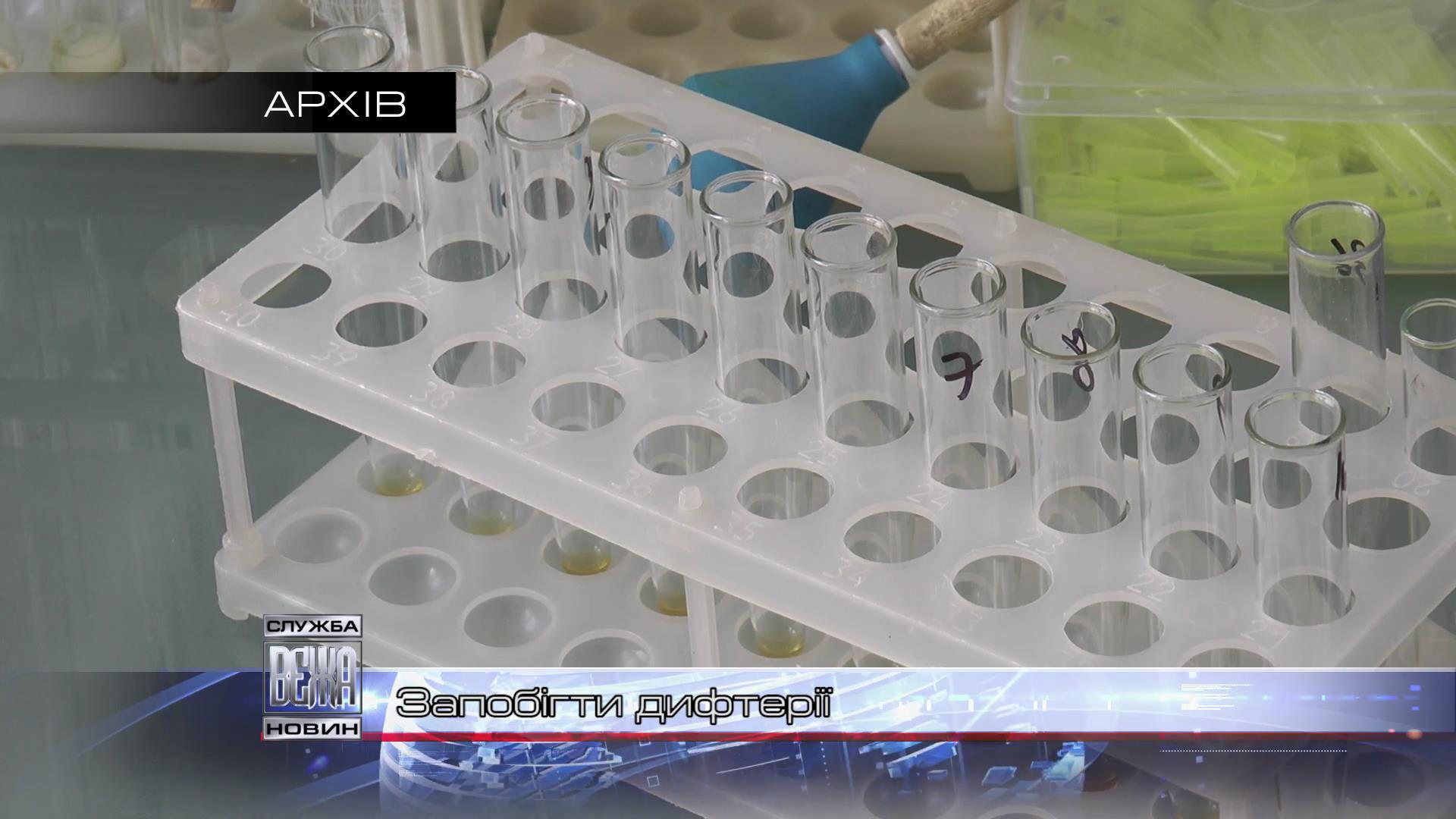 В Івано-Франківську медикам не вистачає протидифтерійної сироватки[04-08-49]
