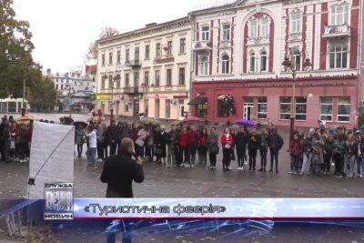 В Івано-Франківську провели «Туристичну феєрія» (ВІДЕО)