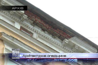 В Івано-Франківську розповіли про стан реставрації архітектурної спадщини (ВІДЕО)
