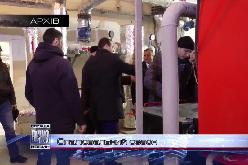 В Івано-Франківську стартував опалювальний сезон (ВІДЕО)
