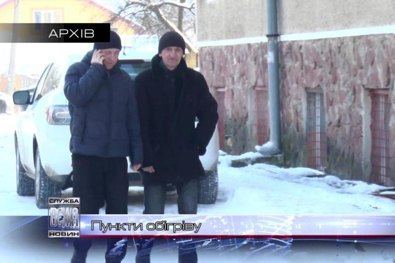 В Івано-Франківську в зимовий період розгорнуть пункти обігріву (ВІДЕО)