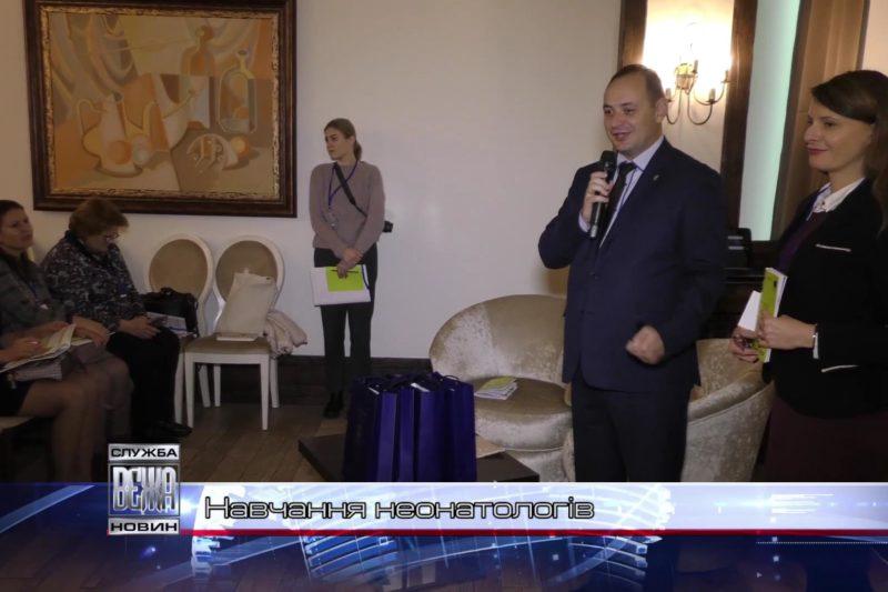В Івано-Франківську відбулась українська-чеська конференція лікарів-неонатологів (ВІДЕО)