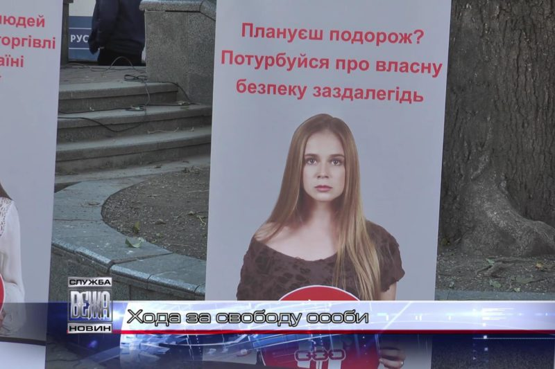 В Івано-Франківську відбулася «Хода за свободу» (ВІДЕО)