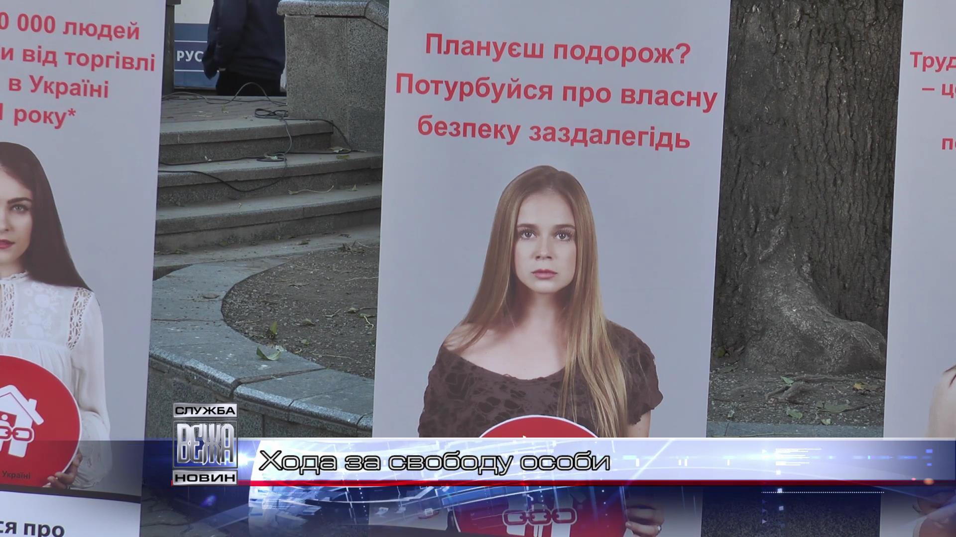 В Івано-Франківську відбулася «Хода за свободу»[18-48-20]