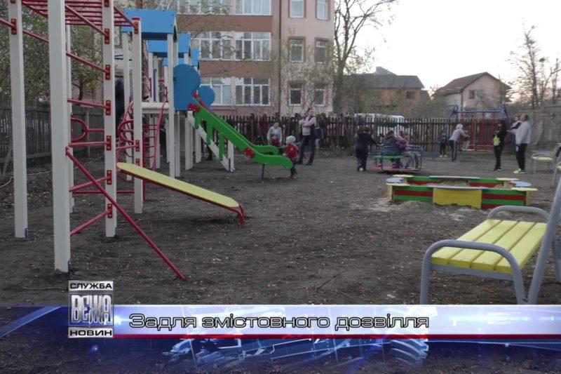 В Івано-Франківську відкрили два нові дитячі майданчики (ВІДЕО)