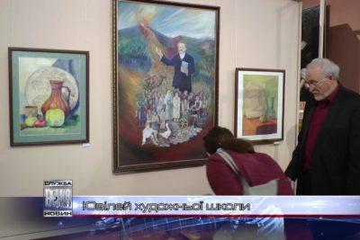 В Івано-Франківську відкрили виставку з нагоди ювілею дитячої художньої школи (ВІДЕО)