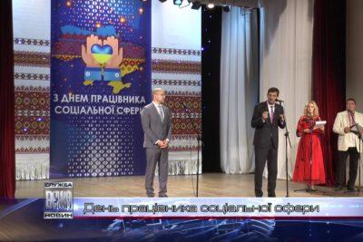 В Івано-Франківську відзначили День соціального працівника (ВІДЕО)
