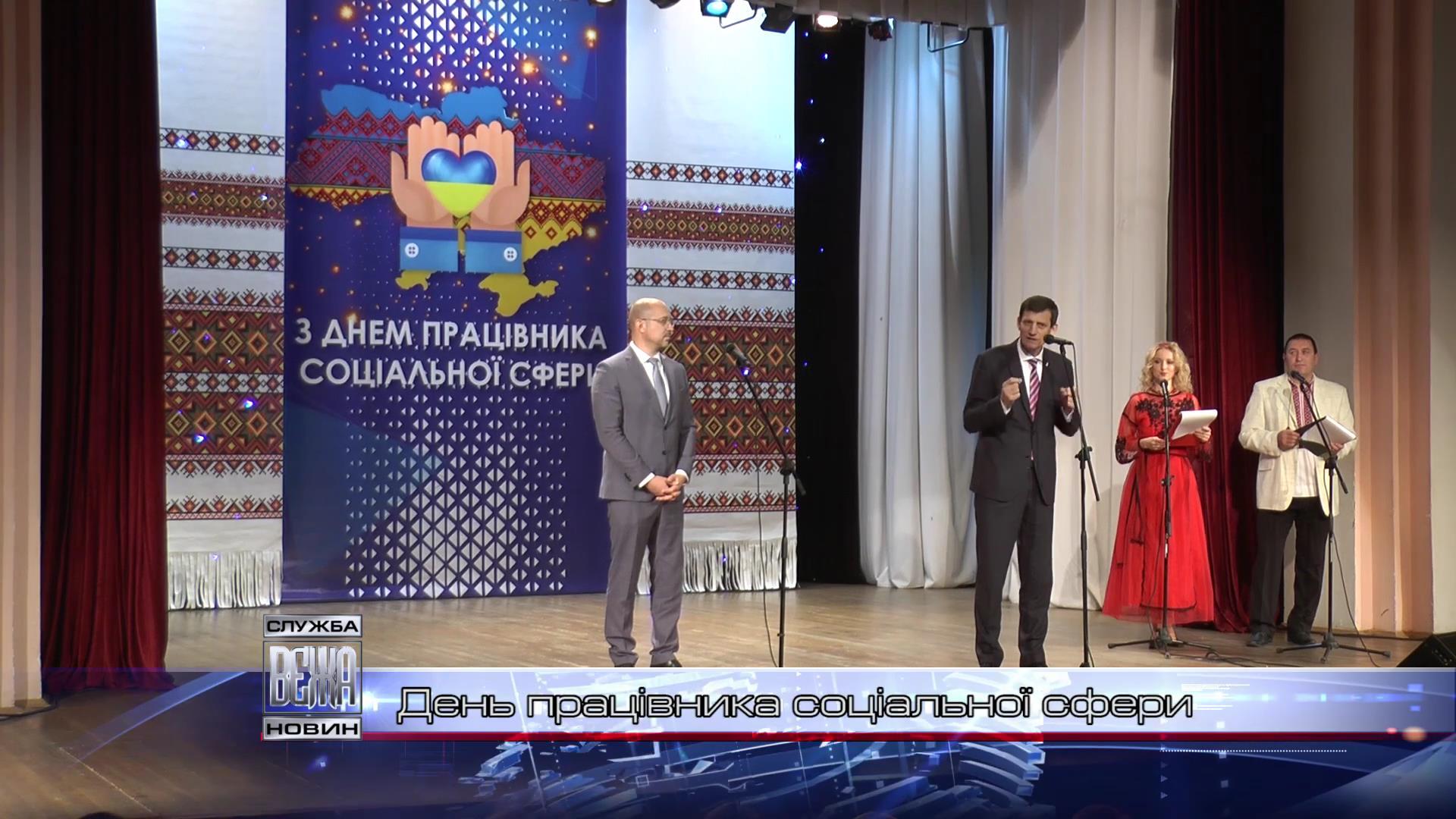 В Івано-Франківську відзначили День соціального працівника[18-50-47]