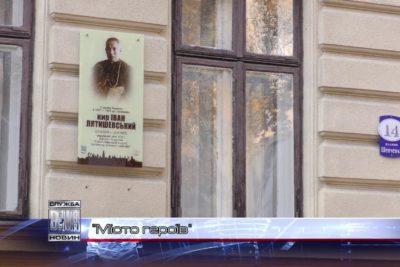 В Івано-Франківську вшанували пам'ять церковного діяча Івана Лятишевського (ВІДЕО)
