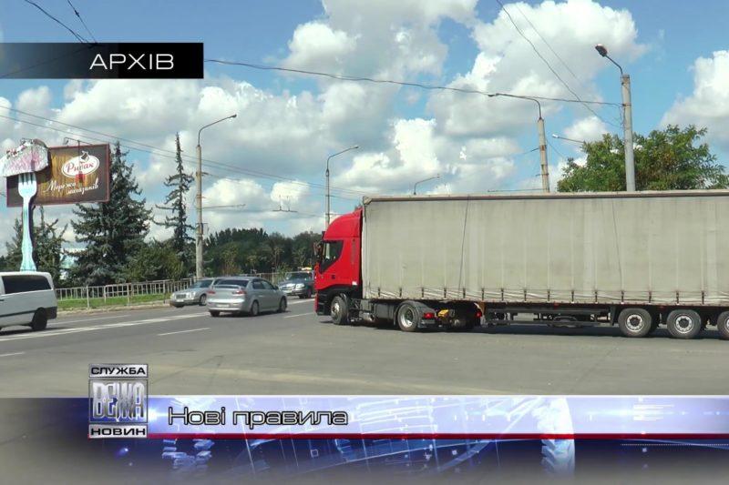 В Україні запроваджено нові штрафи за руйнування доріг важковаговим транспортом (ВІДЕО)