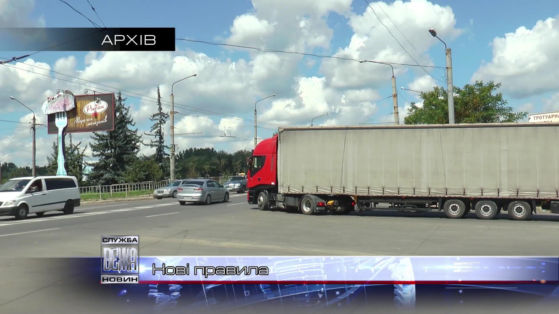 В Україні запроваджено нові штрафи за руйнування доріг важковаговим транспортом[18-22-15]