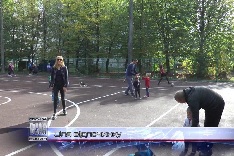 В парку на Молодіжній відновили спортивний майданчик (ВІДЕО)
