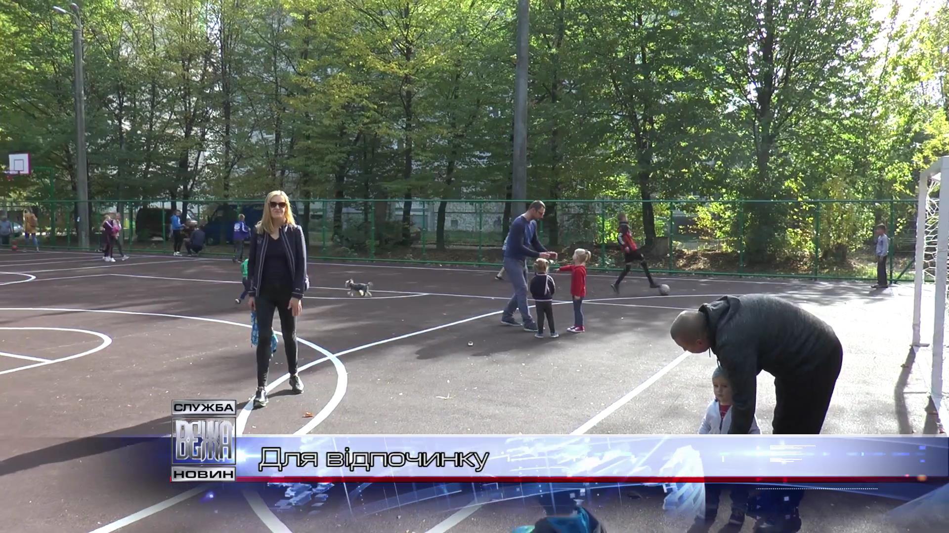 В парку на Молодіжній відновили спортивний майданчик[23-14-38]