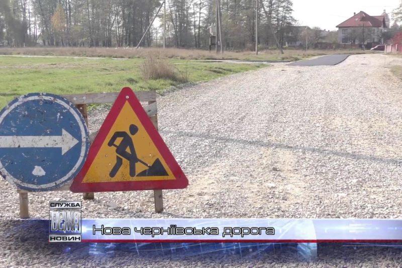 В селі Черніїв завершують асфальтування нової дороги (ВІДЕО)