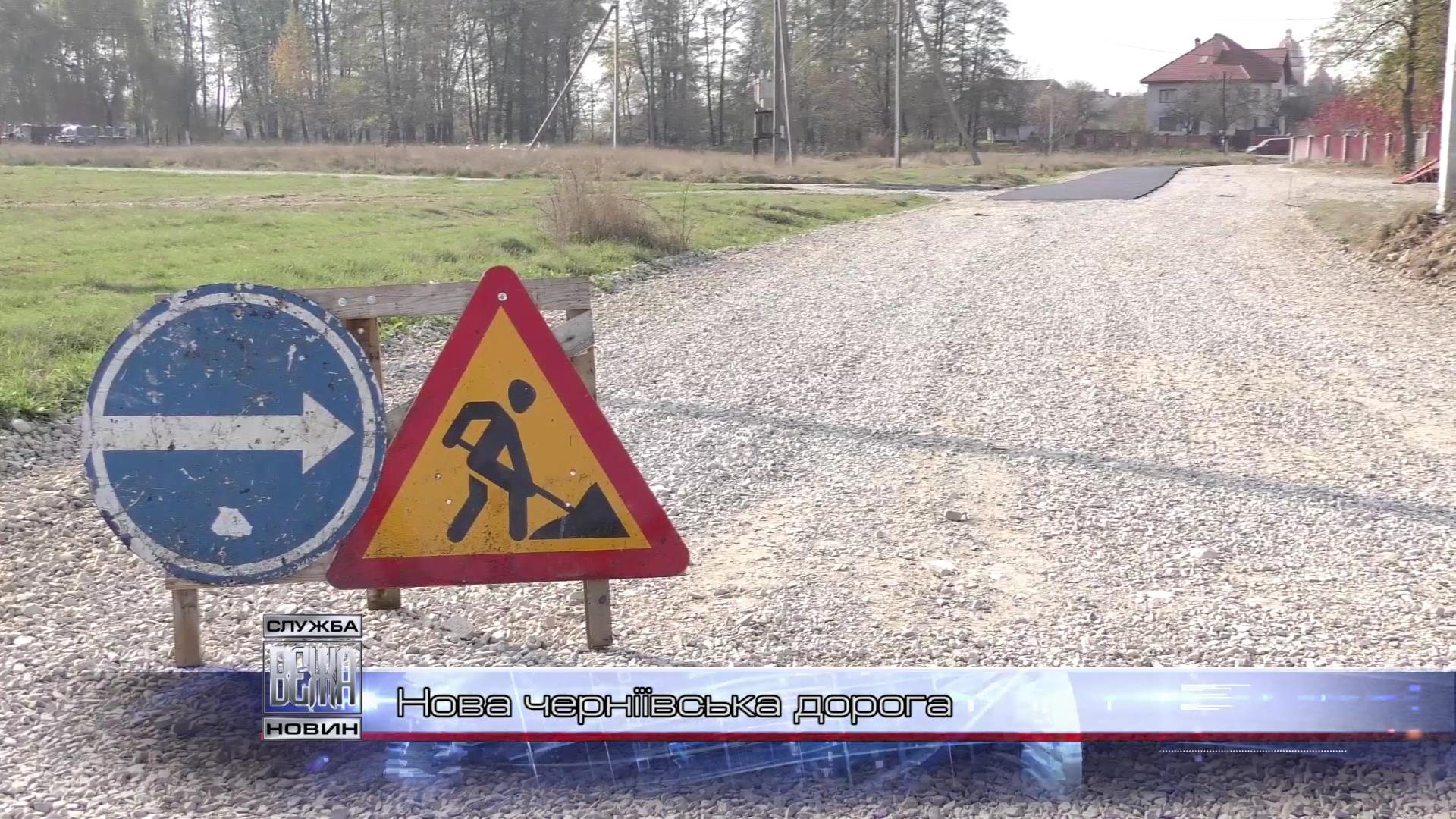 В селі Черніїв завершують асфальтування нової дороги[15-47-44]