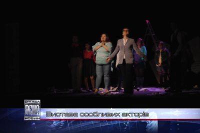 Вихованці центру соціально-психологічної реабілітації «Дивосвіт» вийшли на сцену Лялькового театру (ВІДЕО)