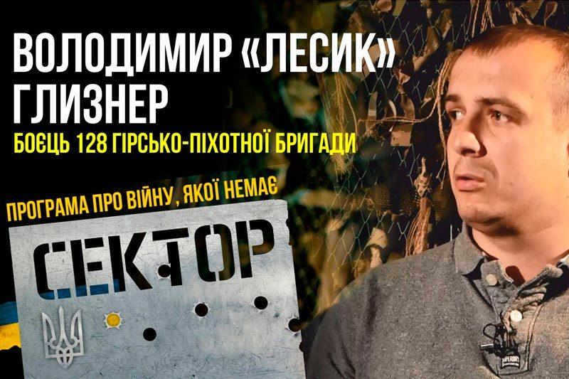 Володимир Глизнер, боєць 128 гірсько-піхотної бригади (ВІДЕО)
