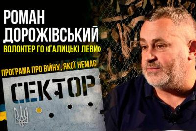 """Роман Дорожівський, волонтер ГО """"Галицькі леви"""" (ВІДЕО)"""