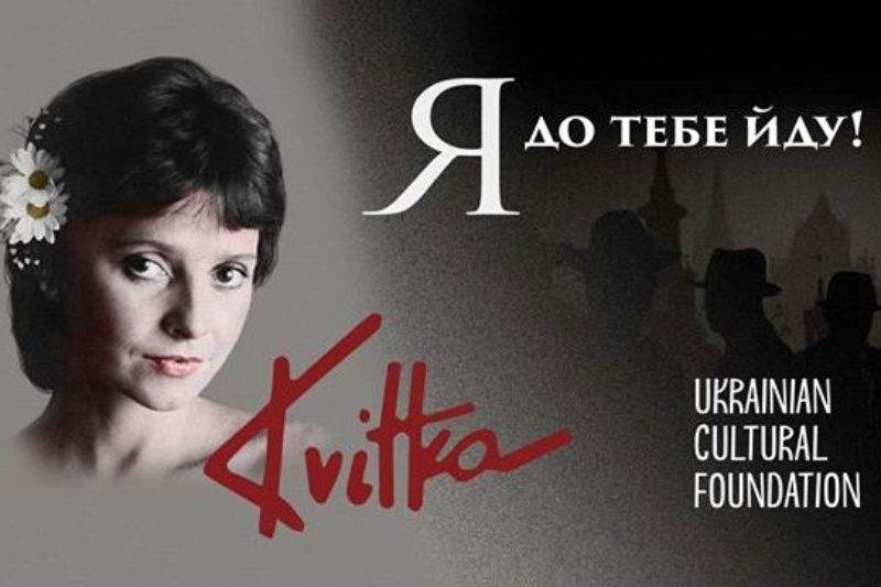 Я до тебе йду: українці зніматимуть фільм про Квітку Цісик