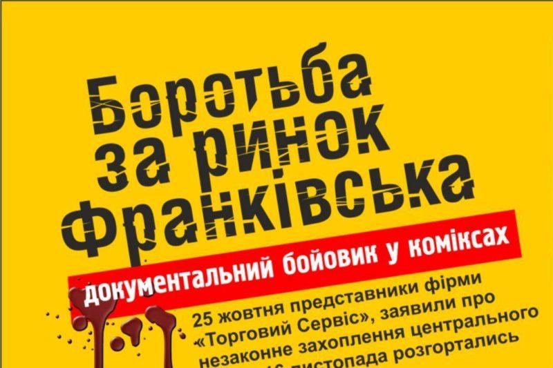 Комікс про боротьбу за ринок (ФОТО)