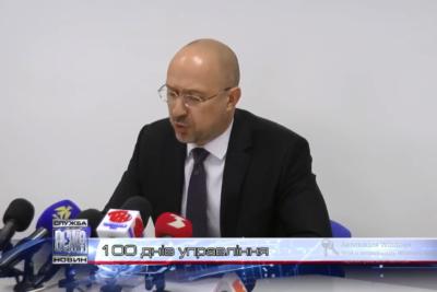 Денис Шмигаль відзвітував про 100 днів на посаді голови ОДА (ВІДЕО)