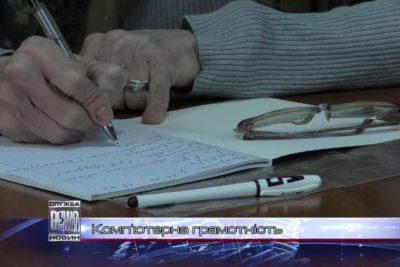 Івано-франківські пенсіонери опановують IT-технології (ВІДЕО)