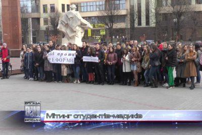 Івано-франківські студенти-медики підтримали всеукраїнський протест проти реформи МОЗ (ВІДЕО)