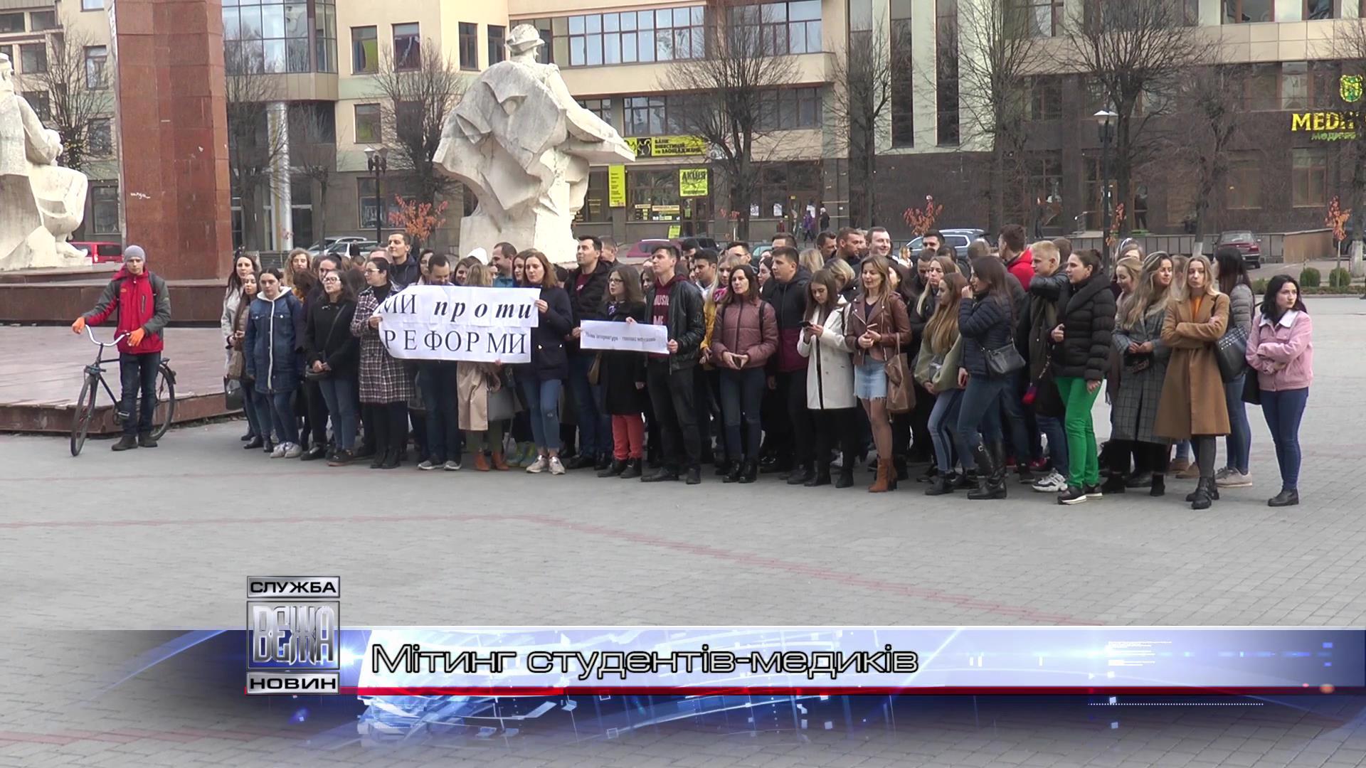 Івано-франківські студенти-медики підтримали всеукраїнський протест проти реформи МОЗ[02-14-04]