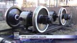 Локомотиворемонтний завод нарощує обсяги виробництва[17-48-52]
