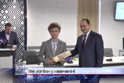 Міська влада відзначила призера міжнародної учнівської олімпіади з астрономії - Антона Перепилицю (ВІДЕО)