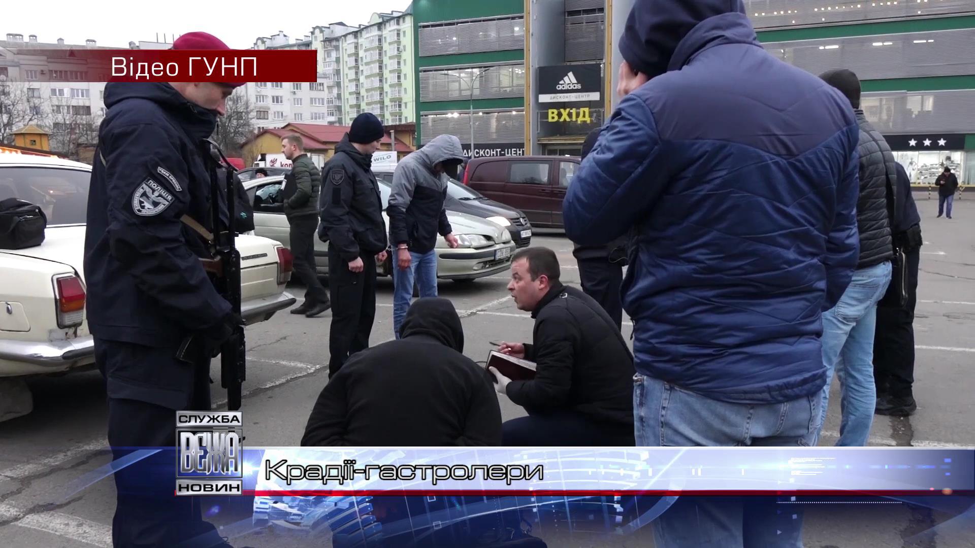 На Прикарпатті поліцейські затримали групу квартирних злодіїв-гастролерів[18-37-09]