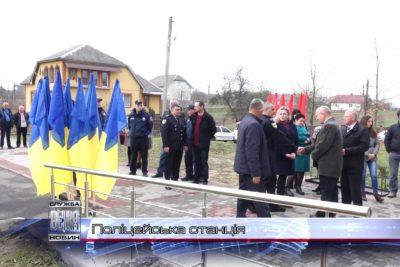 На Прикарпатті відкрили одинадцяту поліцейську станцію (ВІДЕО)