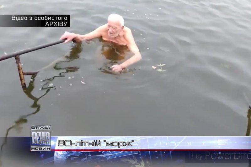 Найстарший за віком «морж» України мешкає в Івано-Франківську (ВІДЕО)