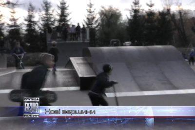 Поблизу міського озера відкрили оновлений скейт-парк (ВІДЕО)